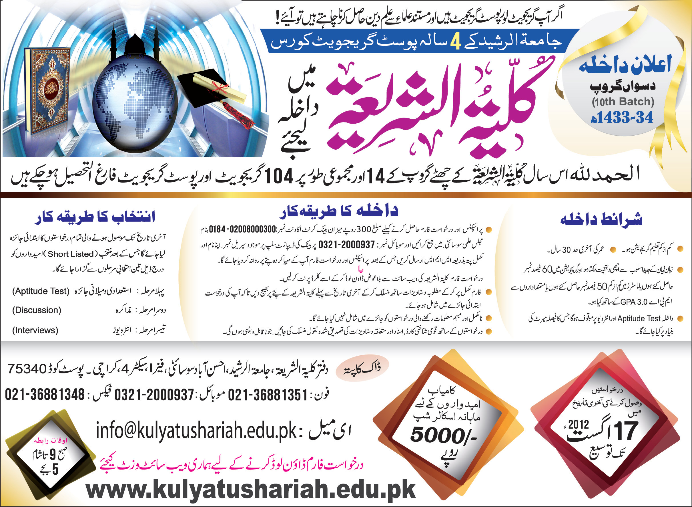 Admission Notice Ad.