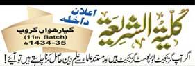 .جامعۃ الرشید کراچی